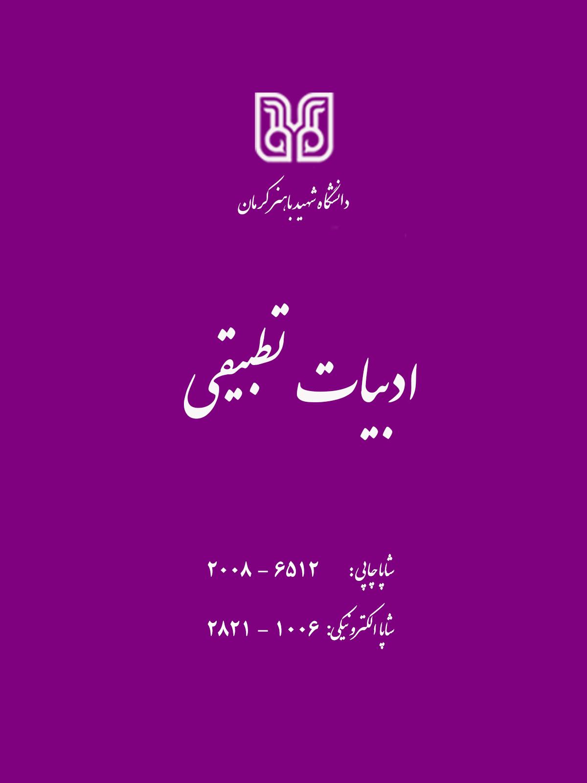 نشریه ادبیات تطبیقی